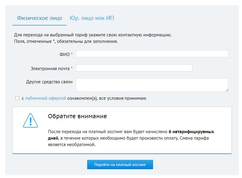 Тарифы платного хостинга как создать свой сервер с хостингом в майнкрафт